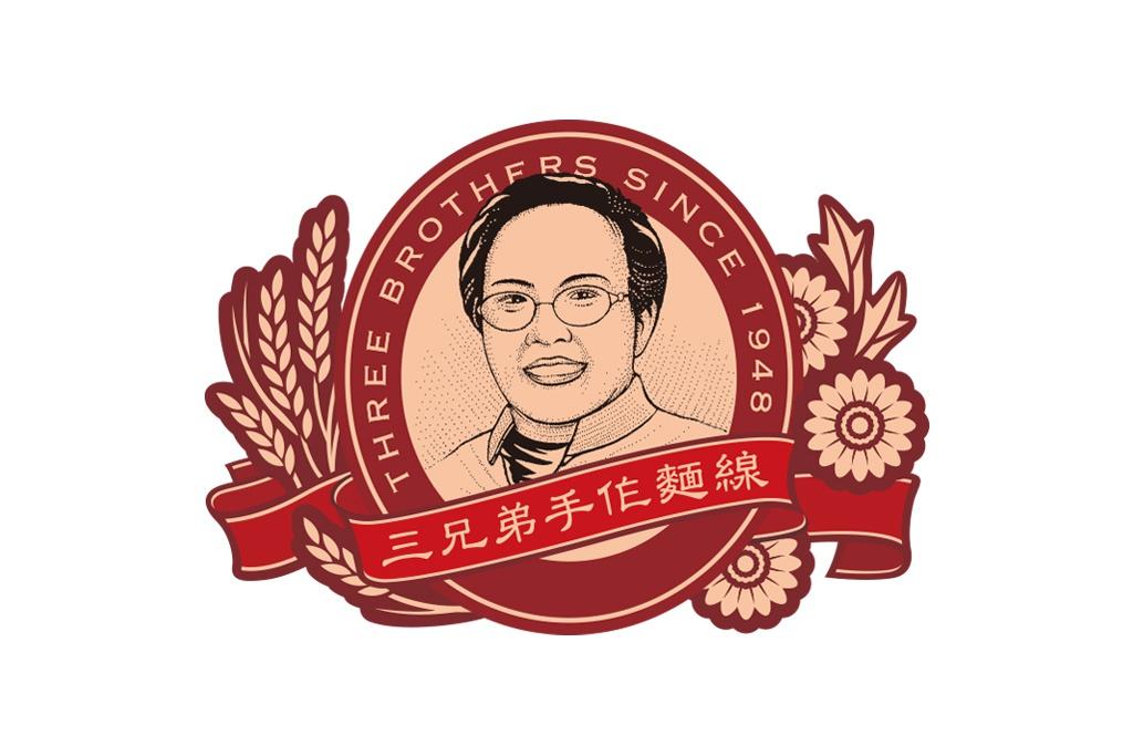 三兄弟 手作麵線 logo設計