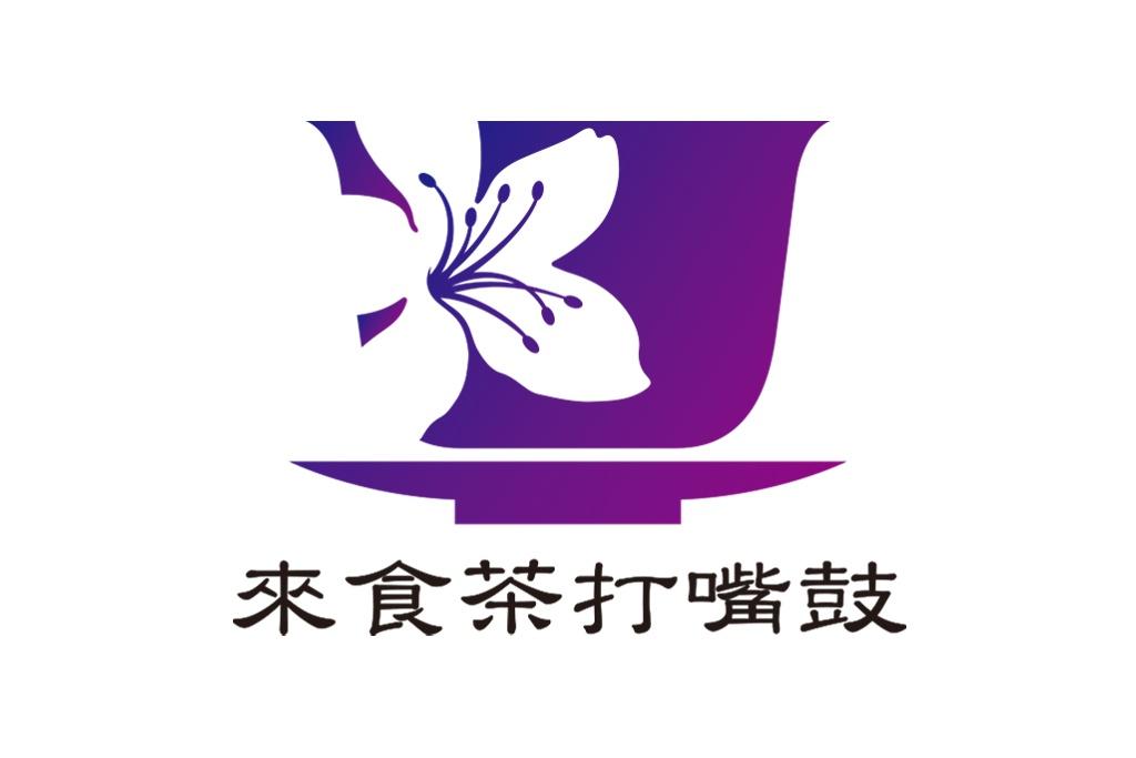 來食茶打嘴鼓 茶 品牌設計