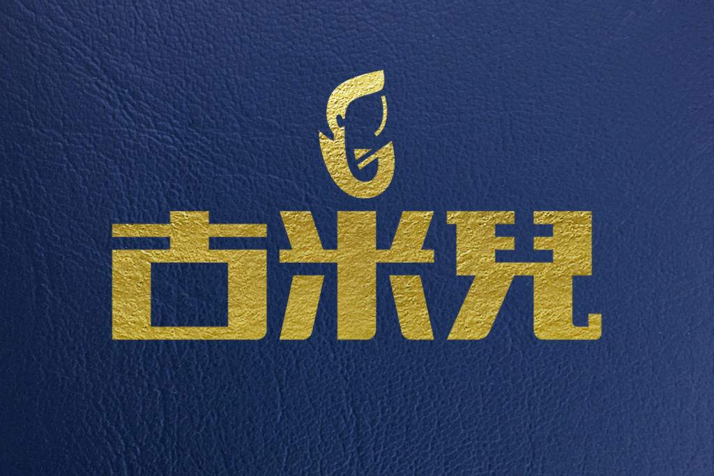 古米兒 冷凍食品 logo設計
