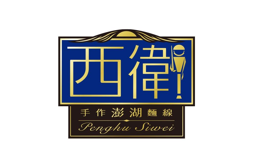 澎湖西衛 麵線 品牌設計